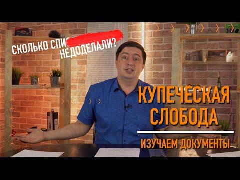 Купеческая слобода в Касимове - что не сделали?