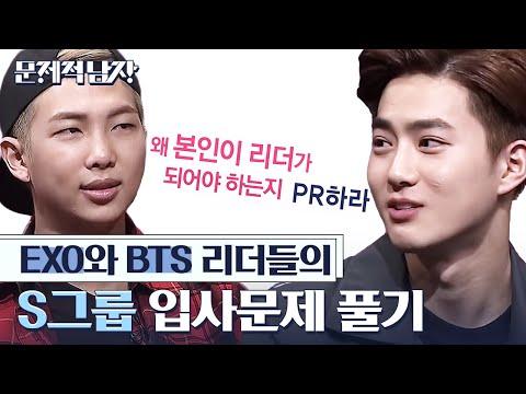 (ENG/SPA/IND) BTS's RM X EXO's Suho Solve A Real Life Job Interview Question! | Problematic Men