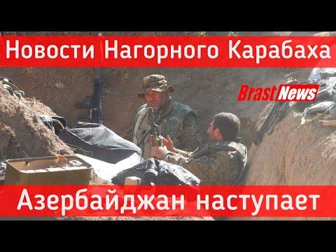Последние новости Нагорный Карабах война 2020 сегодня: конфликт Азербайджан Армения Баку наступает