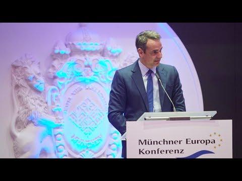 Χαιρετισμός Κυριάκου Μητσοτάκη στην Ευρωπαϊκή Διάσκεψη του Μονάχου
