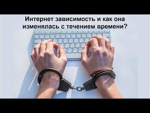 Михаил Саламатов:  Как изменилась интернет зависимость за 20 лет