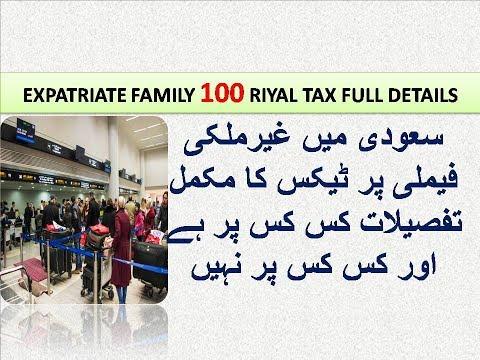 SAUDI EXPATRIATE FAMILY 100 RIYAL TAX FULL DETAILS Urdu Hindi