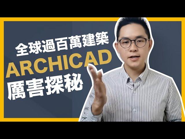 ARCHICAD設計,全球超過100萬個建築使用中,您了解嗎?