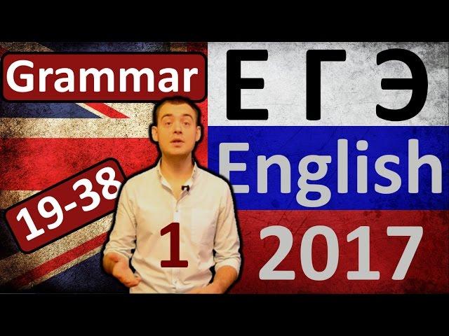 1. ЕГЭ Английский 2018 : РАЗДЕЛ 3 ГРАММАТИКА И ЛЕКСИКА (ЗАДАНИЯ 19 - 38) (Max Heart)