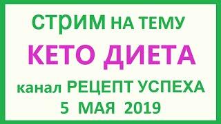 Стрим про КЕТО ДИЕТУ   Общение про кето питание. 5 мая 2019