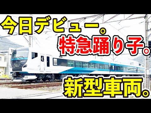 【新型登場】特急踊り子のリニューアル車両の一番列車に乗ってみた【E257系2000番台】