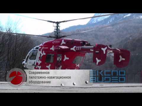 Основные спасательные вертолеты России