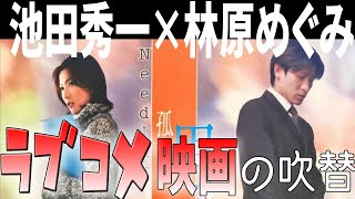【池田秀一&林原めぐみ】ラブコメ映画の吹き替え