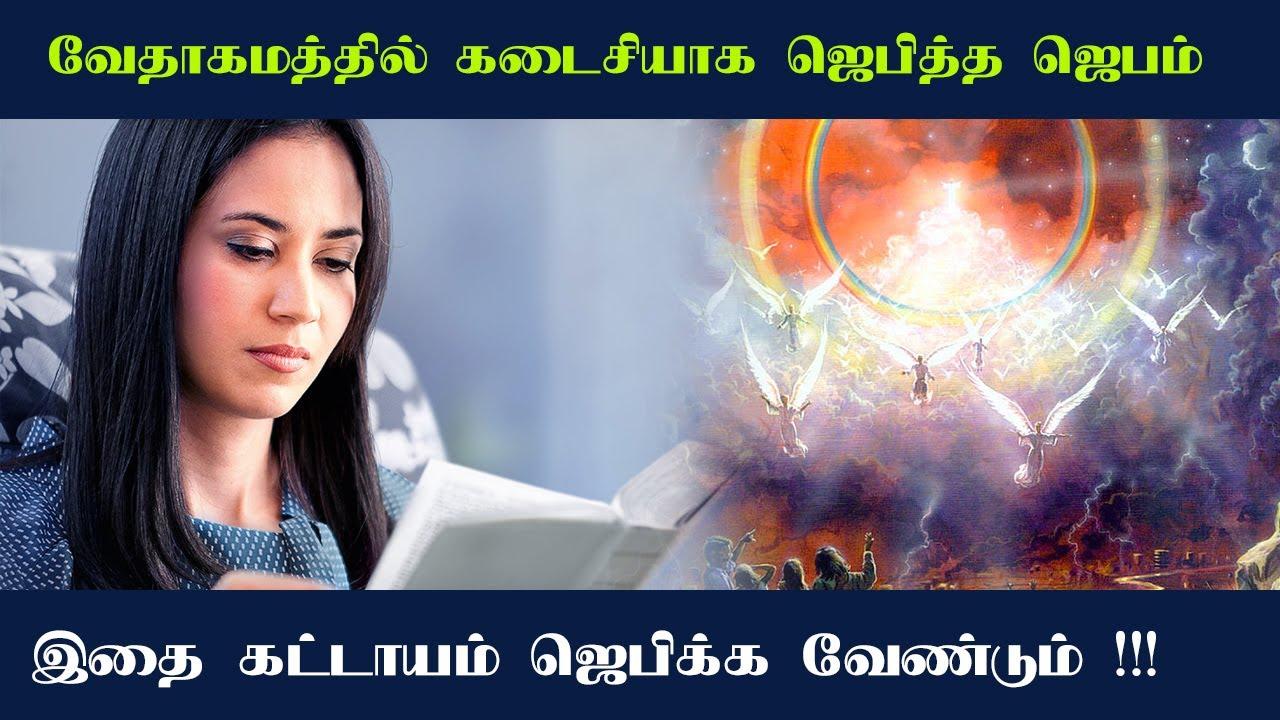 வேதாகமத்தின் கடைசி ஜெபம் |  Tamil Bible School | Tamil Christian Messages
