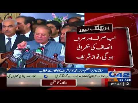 Former Prime Minister Nawaz Sharif addressing with lawyers
