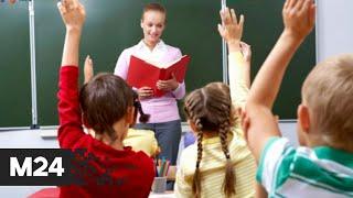 В России в новом учебном году отменят единый звонок с урока - Москва 24
