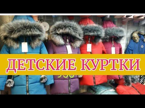 Рынок Дордой • ДЕТСКИЕ КУРТКИ ( Оптом) Кыргызстан 2019 Скидки