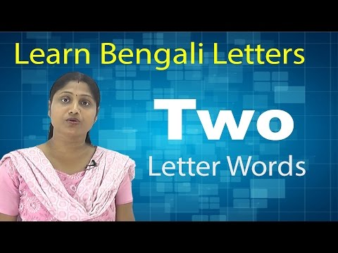 Learn bengali | Two Letter Words in bengali | Reading 2 Letter