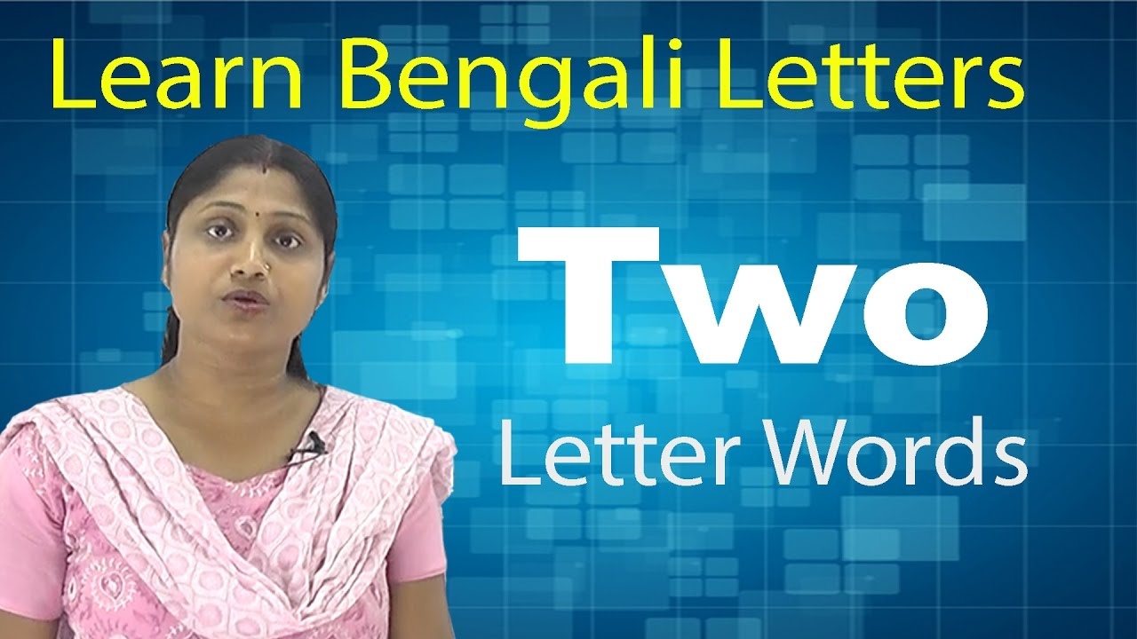 Learn bengali | Two Letter Words in bengali | Reading 2 Letter bengali  Words | bengali Phonics