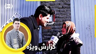 گزارش ویژۀ همایون افغان از ناحیه سوم سرکاریز