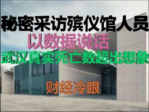 武汉疫情有多严重?业界曝工厂正赶制百万尸袋