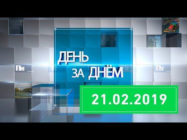 Новости Ивантеевки от 21.02.19.
