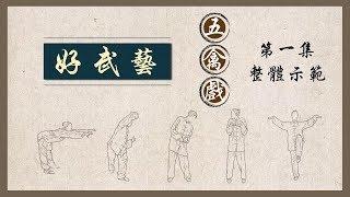 好武艺之五禽戏一:整套示范