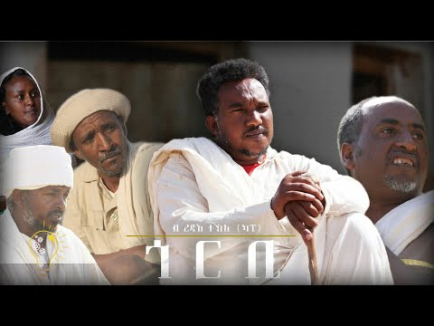 Waka TM : New Eritrean Comedy 2020 (Gorbi) by Reda Tekle  (kapi)  (ጎርቢ  ብ ረዳእ ተኽለ -ካፒ)