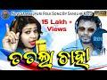 Tatala Chaha - HD Video 2019 By Singer Sanju Mohanty & Raju Nanda    Suvrasai Music
