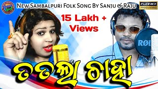 Tatala Chaha   Sanju Mohanty & Raju Nanda   Sambalpuri Song