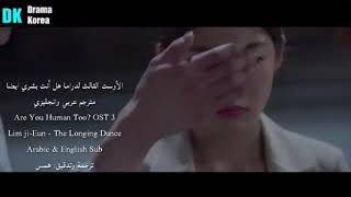 الأوست الثالث لدراما هل أنت بشري أيضا؟ | Are You Human Too? (Ji Eun - The Longing Dance) Arab & Eng