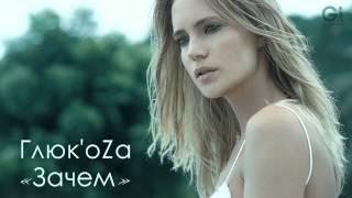 Глюк'oZa - Зачем [AUDIO]