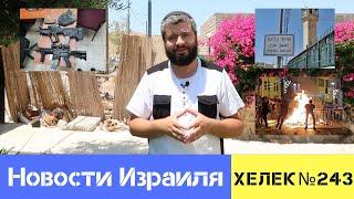 Против кого вооружаются израильские арабы? Новости Израиля /  Хелек выпуск№243