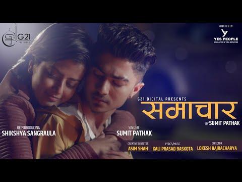samachar-||-sumit-pathak-||-shikshya-sangraula