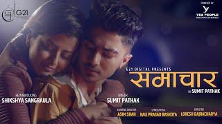 SAMACHAR || Sumit Pathak || Shikshya Sangraula