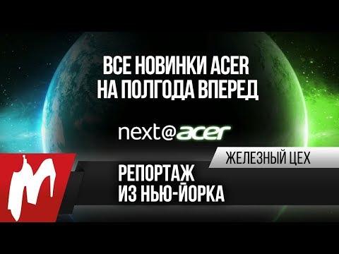 Будущее, которое мы заслужили — ИГРОМАНИЯ на Acer@Next в Нью-Йорке — ЖЦ