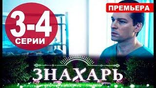 ЗНАХАРЬ 3, 4 СЕРИЯ  (сериал, 2019). Анонс и дата выхода