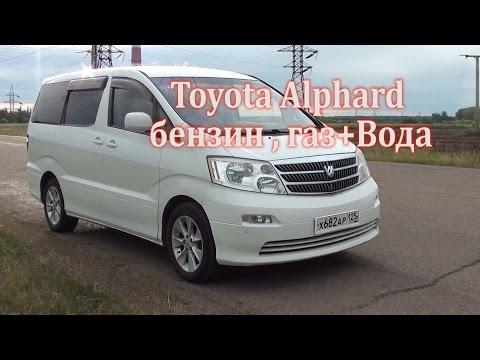 Toyota Alphard отзыв владельца.Вода+Газовое оборудование.