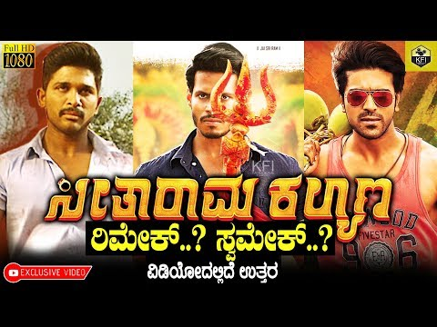 seetharama-kalyana-remake-or-swamake---nikhil-kumar-khadak-answer-|-seetharama-kalyana-kannada-movie