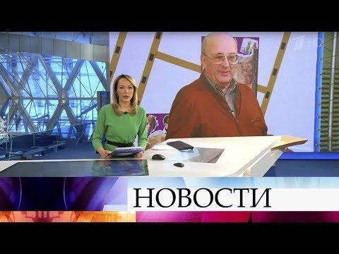 Выпуск новостей в 15:00 от 13.01.2020
