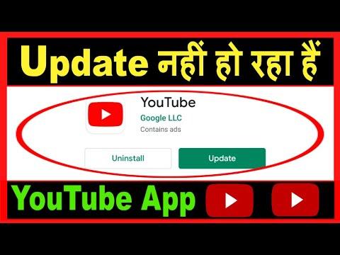 Youtube update nahi ho raha hai   Youtube update na ho to kya karen   Youtube update problem