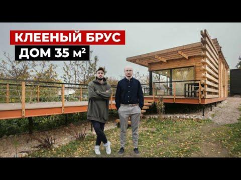 Современный маленький дом 35 м2. Клееный брус. Красивый мини дом, минимализм. Хаус тур