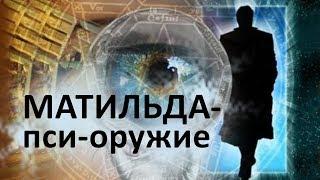 """Фильм """"Матильда"""" - пси-оружие"""