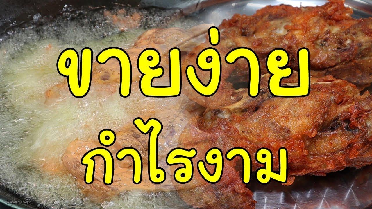 แจกสูตรโครงไก่ทอดตลาดนัด ทำขายกำไรงาม | สูตรอาหารสร้างอาชีพ by นายต้มโจ๊ก