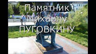 Памятник Пуговкину