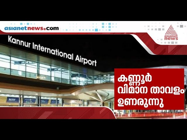 Kannur Airport ticket booking started by Air India Express