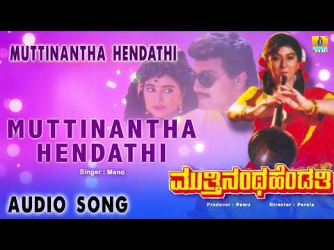 Muttinantha Hendathi  