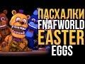 ВСЕ ПАСХАЛКИ FNAF WORLD! (EASTER EGGS)