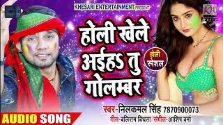 Neela Kamal Singh New Bhojpuri #Holi Song   होली खेले अइहS तू गोलम्बर
