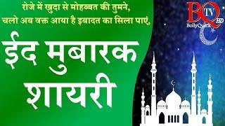 ईद मुबारक शायरी | Eid Mubarak, Eid al-Fitr, Eid Shayari | Eid 2020 | ईद उल-फ़ित्र शायरी
