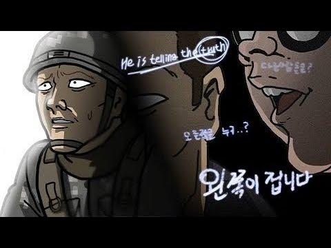 [신병] 위병