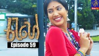 Rahee - රැහේ | Episode 59 | 06 - 08 - 2021 | Siyatha TV Thumbnail