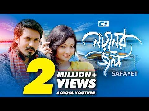 Noyoner Jol | Safayet | Tazia | Offical Music Video 2017 | Bangla New EID Song | FULL HD