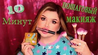 Макияж Для Начинающих за 10 Мин Проще Не Бывает Палетка Beauty Bomb School