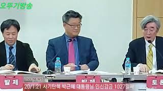 20/1.21 토론 유광호 박사 (자유민주연구학회 회장…